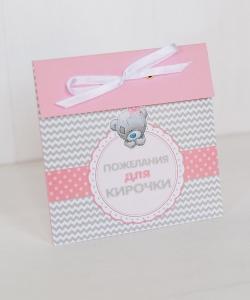 Конверты и карточки для пожеланий