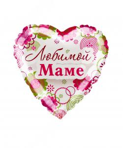 Шар (18''/46 см) Сердце, Любимой Маме, на русском языке, в упаковке 1 шт.