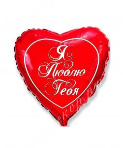 Воздушный шар (18''/46 см) Сердце, Я люблю тебя на русском языке (эксклюзив), Красный, 1 шт.