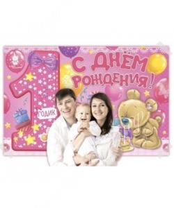 Набор из 4 плакатов для фотозоны «1 годик», девочке
