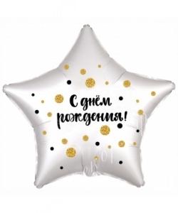 Шар (21''/53 см) Звезда, С Днем Рождения! (конфетти), Белый жемчужный, Сатин