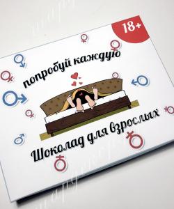 """Шокобокс """"18+"""""""