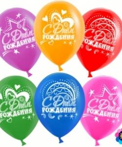 Воздушный Шар (12''/30 см) С Днем Рождения! (сердца и звезды), Ассорти, пастель
