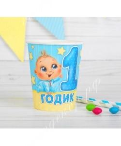 Стакан бумажный 250 мл «1 годик», малыш (10 штук)
