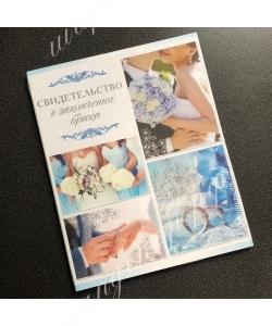 Папка для свидетельства о браке «Безмятежность»