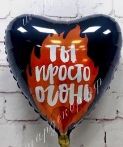 """Воздушный шар (18""""/46см) Сердце, """"Ты просто огонь"""""""
