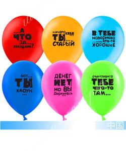 """Шар 12"""" (30 см) юмористические шары для мужчины"""
