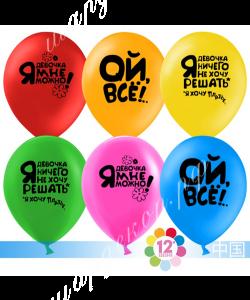 """Шар 12"""" (30 см) юмористические шары для девушки"""