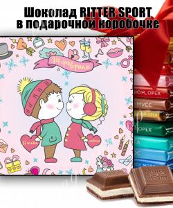 """Подарочный шоколад """"Риттер спорт"""", """"ПАРОЧКА"""""""