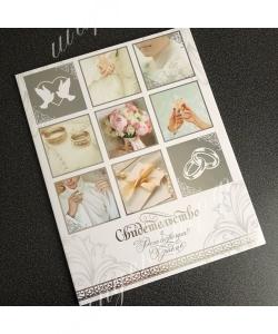 Папка для свидетельства о браке «Свадьба нашей мечты»